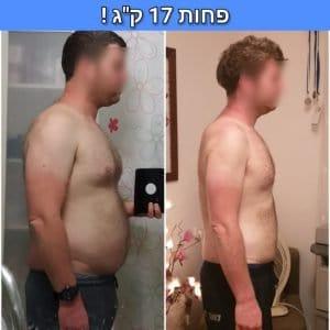 פחות 17 קילו