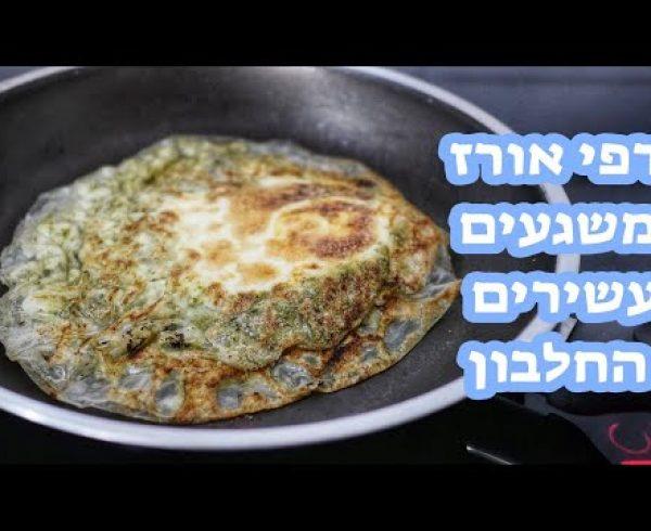 דפי אורז משגעים במילוי קוטג' וביצה