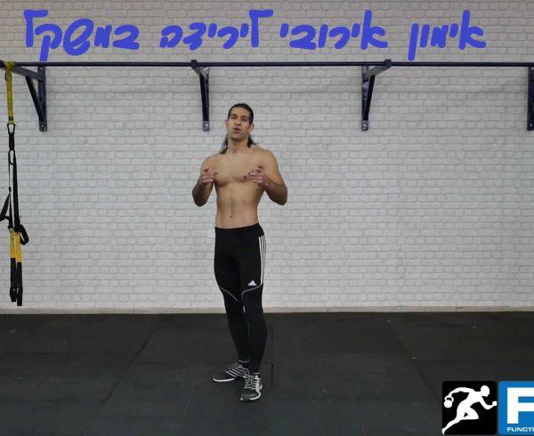 אימון כושר אירובי לירידה במשקל