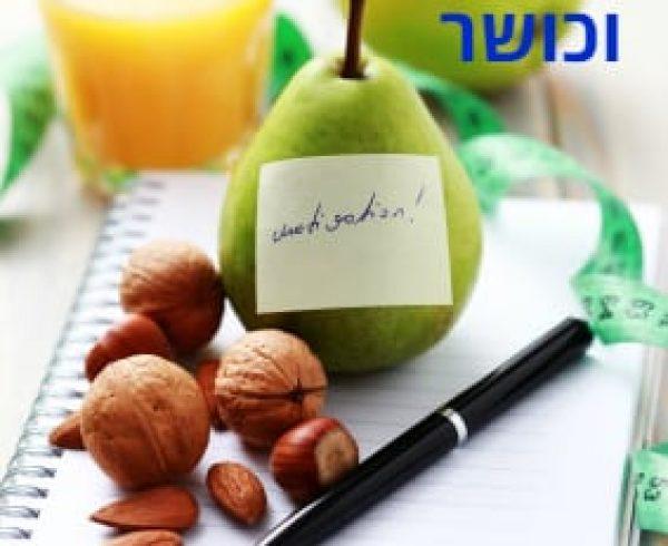5 מיתוסים בנושא כושר ותזונה