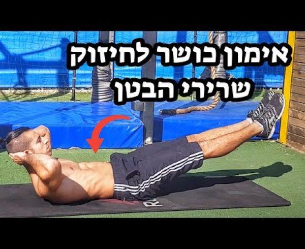 אימון כושר לשרירי הבטן (למתחילים ומתקדמים)