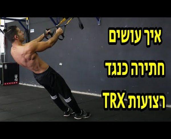 איך עושים חתירה עם רצועות TRX?