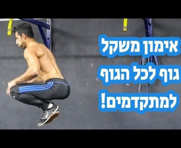 אימון משקל גוף למתקדמים (כולל מתח)