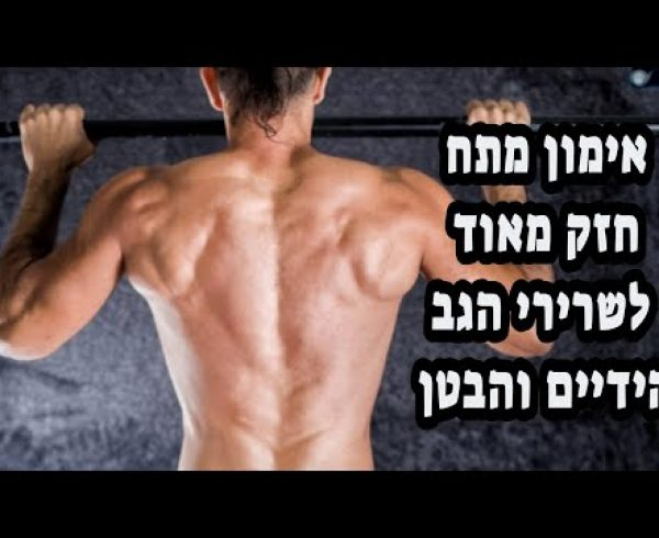 אימון מתח חזק לשרירי הגב והבטן (למתקדמים)