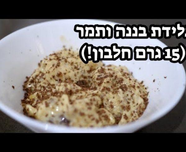 גלידת חלבון בננה תמר (15 גרם חלבון!)